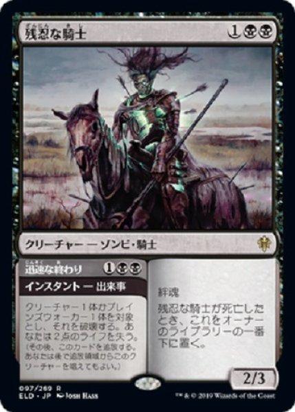 画像1: 残忍な騎士 (1)