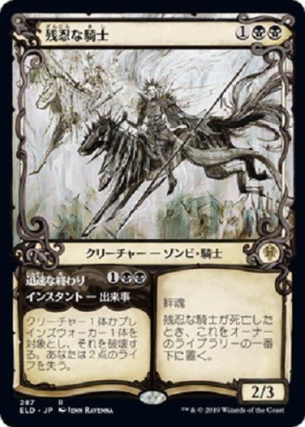 画像1: 残忍な騎士【ショーケース】 (1)