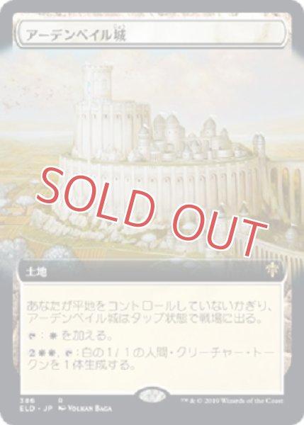 画像1: 『FOIL』アーデンベイル城【拡張】 (1)