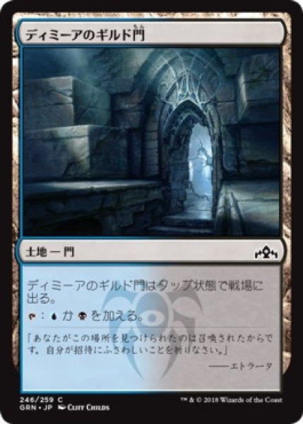 画像1: ディミーアのギルド門 (1)