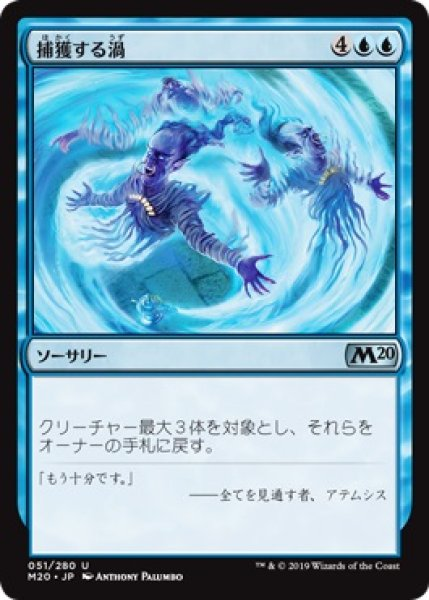 画像1: 捕獲する渦 (1)