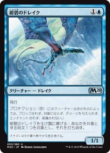 画像1: 紺碧のドレイク (1)