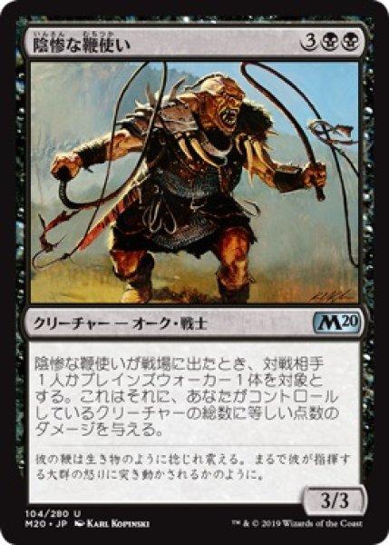 画像1: 陰惨な鞭使い (1)