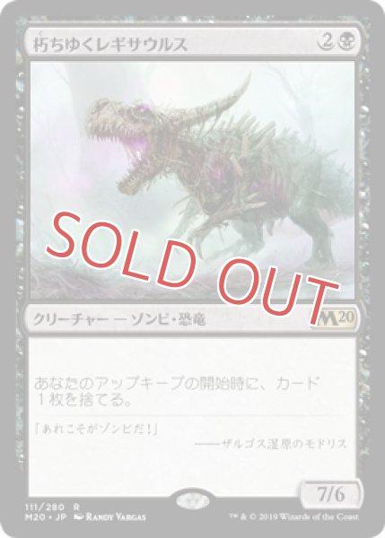 画像1: 『FOIL』朽ちゆくレギサウルス (1)