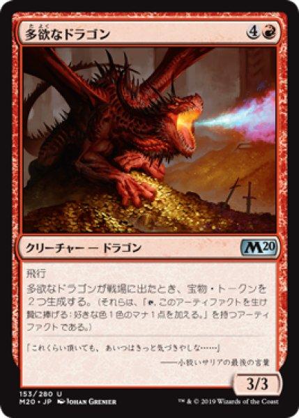 画像1: 多欲なドラゴン (1)
