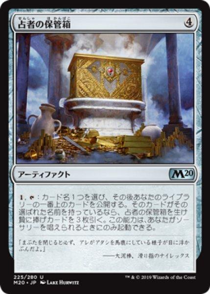 画像1: 占者の保管箱 (1)