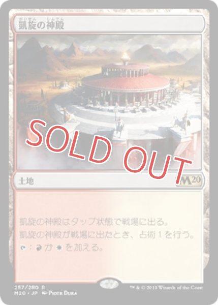 画像1: 『FOIL』凱旋の神殿 (1)