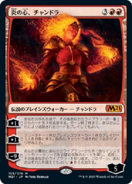 画像1: 炎の心、チャンドラ (1)