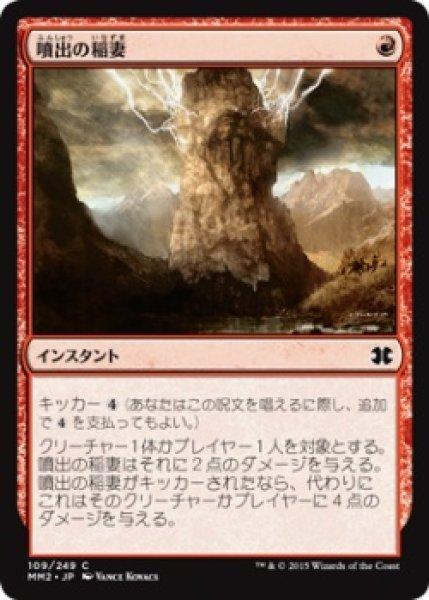 画像1: 噴出の稲妻 (1)