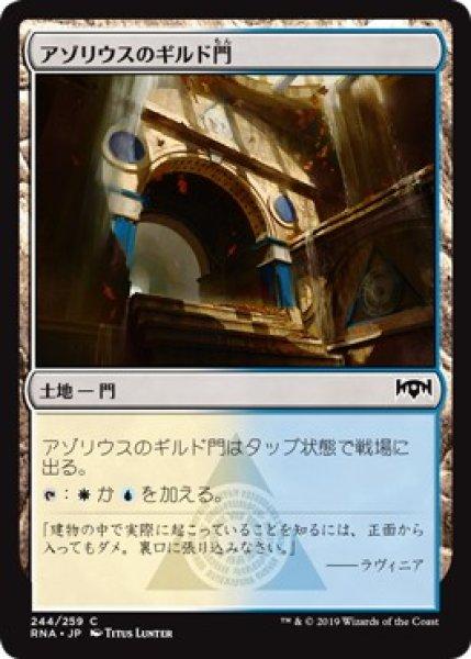 画像1: アゾリウスのギルド門 (1)