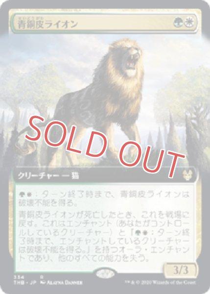 画像1: 青銅皮ライオン【拡張】 (1)