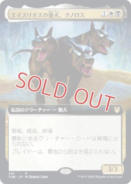 画像1: エイスリオスの番犬、クノロス【拡張】 (1)