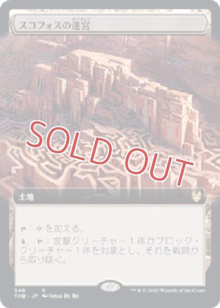画像1: 【予約】スコフォスの迷宮【拡張】 (1)