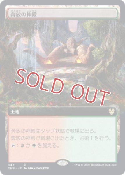 画像1: 奔放の神殿【拡張】 (1)