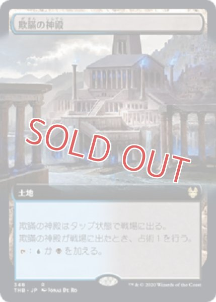画像1: 【予約】欺瞞の神殿【拡張】 (1)