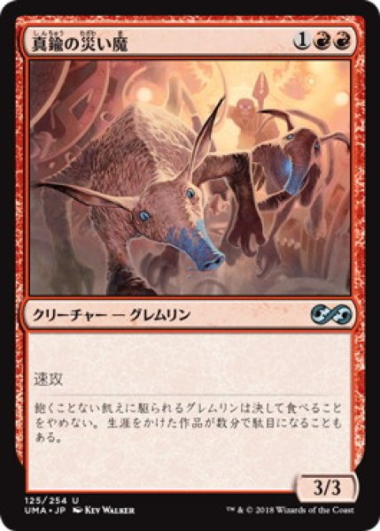画像1: 真鍮の災い魔 (1)