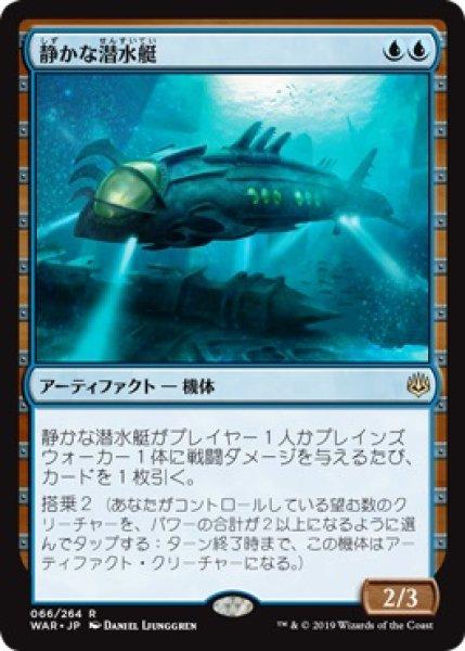 画像1: 静かな潜水艇 (1)