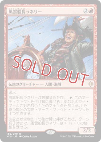 画像1: 風雲船長ラネリー (1)